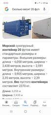 Container - 20 Fuß